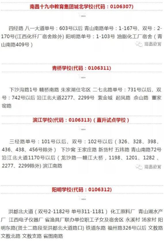 2020年南昌东湖区小升初学区划分范围是怎么样的?哪些同学可以上南昌三中?