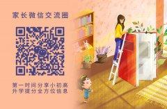 清华大学2020年丘成桐数学英才班招生计划开启!附历年考试真题!