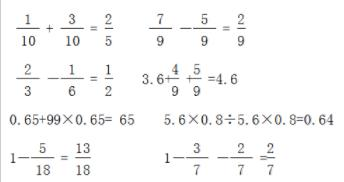 2019小学五年级数学下册期末考试试卷及答案苏教版公布!