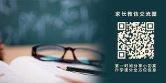 重磅!四川省2020年高考报名时间公布,10月12日开启报名通道!