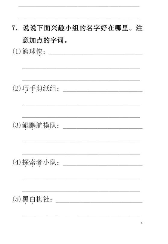 2019年小学语文辅导: 部编版三年级上册每课一练:语文园地一