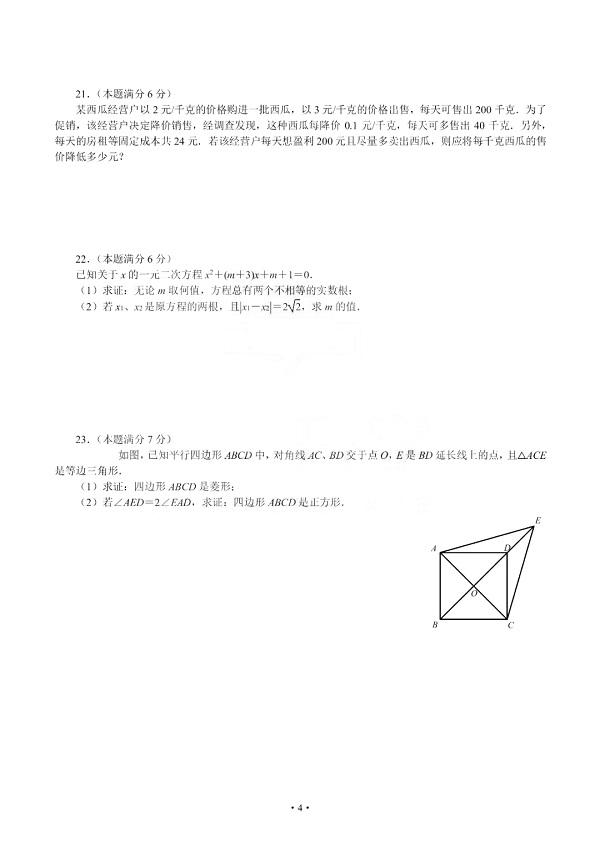 2019年秋季陕西大附中初三入学数学考试试题整理