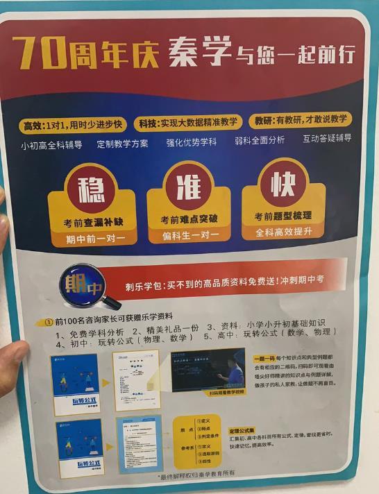 云南秦学教育期中冲刺乐学包活动详情分享!