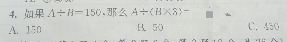 四年小学数学,假设A÷B÷3=150,请问A÷(B×3)=?