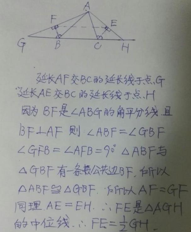 初二期中考试几何证明题:三角形ABC,过A向∠B、∠C...垂足为F、E