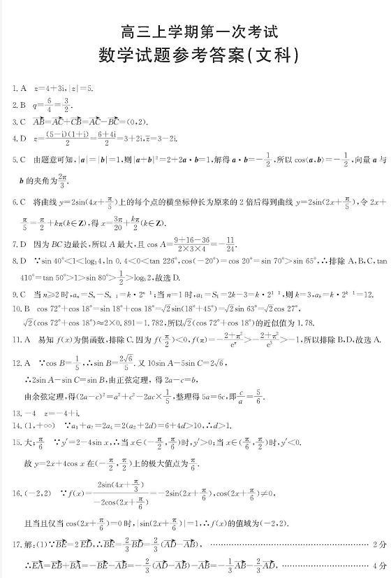 辽宁省葫芦岛市六校协作体2019年10月高三第一次考试【文科】数学