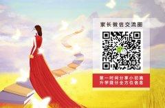 江苏省苏州市重点高中学校-苏州外国语学校怎么样?