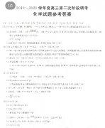 吉林省金太阳2019-2020年第一学期高三第二阶段调考化学及答案
