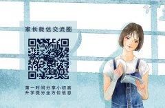 江苏省2020年高考及学业水平考试报名即将开始,具体时间11月1日-7日