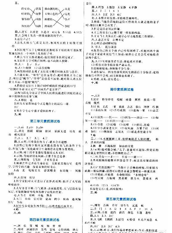 2019年初中同步学习目标与检测语文六年级上册人教版参考答案