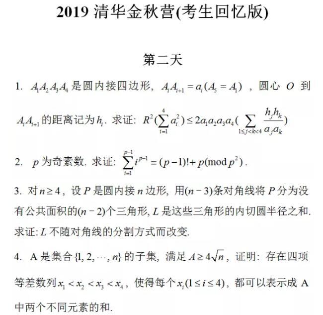 清华大学2019年数学金秋营第二天试题