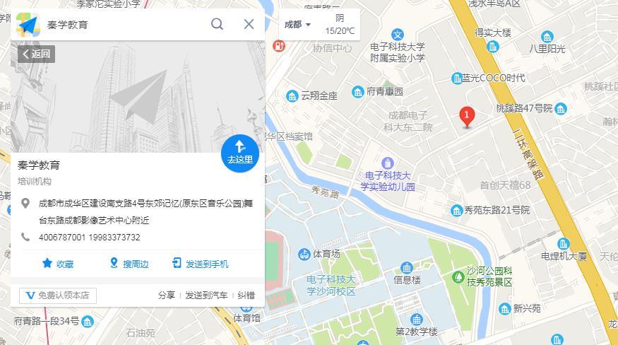 秦学教育成都市校区在哪里?校区环境+地址+校区简介!