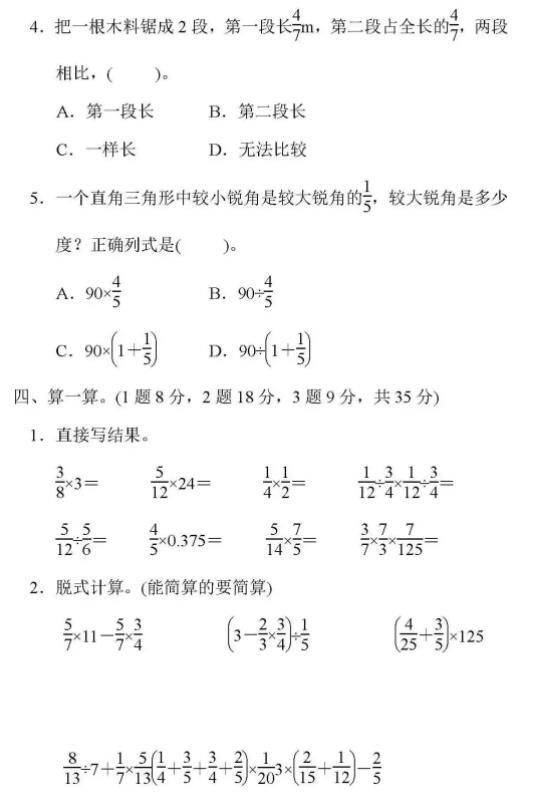 小學五六年級北師大版數學上冊第二單元檢測卷及參考答案!