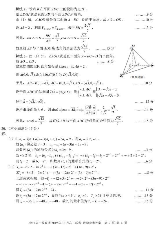 浙江十校聯盟10月份高三聯考數學試題及參考答案分享!