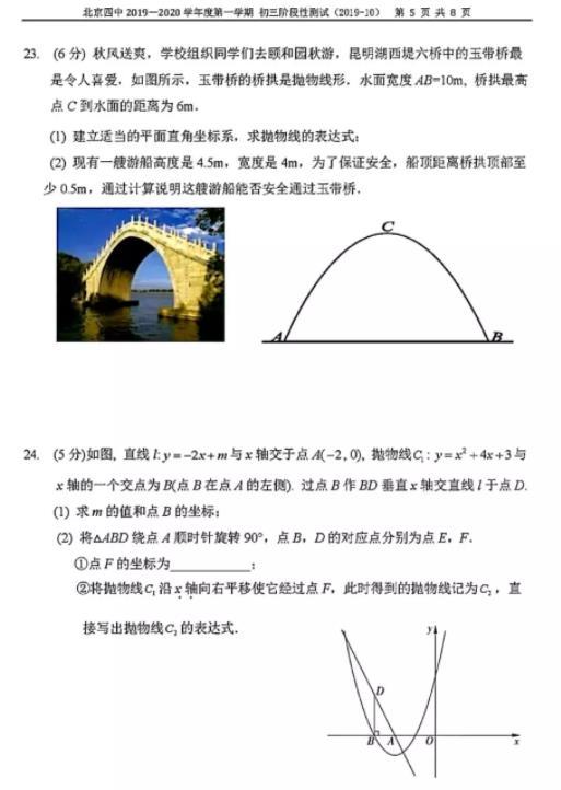北京四中2019—2020學年第一學期初三數學檢測卷公布!