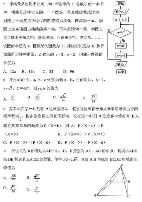河北衡水中學2020全國高三統一聯合考理科數學試題及答案公布!