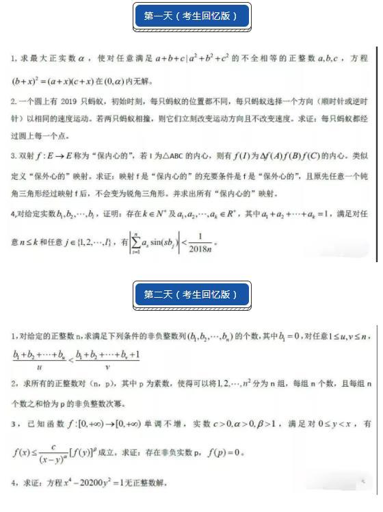 2019年清華大學和北京大學數學金秋營試題匯總!