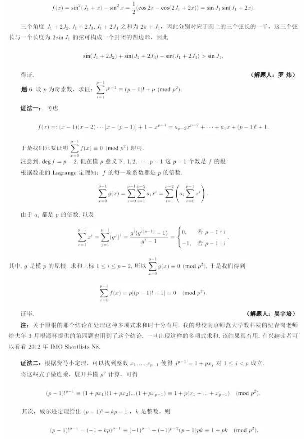 2019年清華北大數學金秋營試題答案解析分享!
