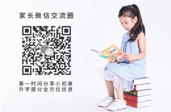西安中小學2019—2020寒假放假時間公布,附小升初備考日程表!