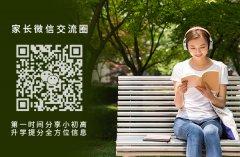 """清華大學2020年 """"全球創新冬令營""""今天開始報名!"""