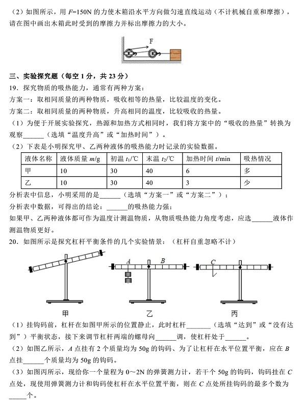 秦学教育_2020年西安西工大附中初三第一次月考物理试题整理
