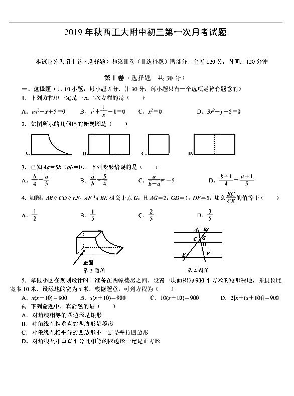 2019-2020学年度西工大附中初三第一次月考数学试题