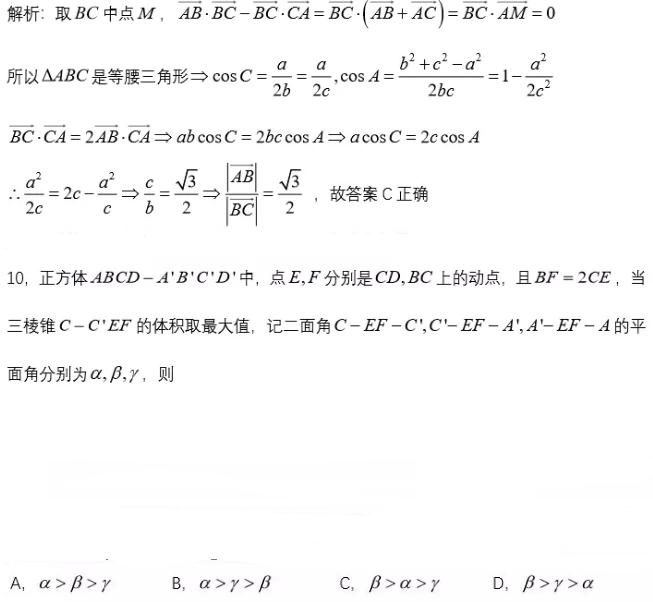 2020届浙江高三2019年10月十校联考数学试卷答案及考点解析(部分)!