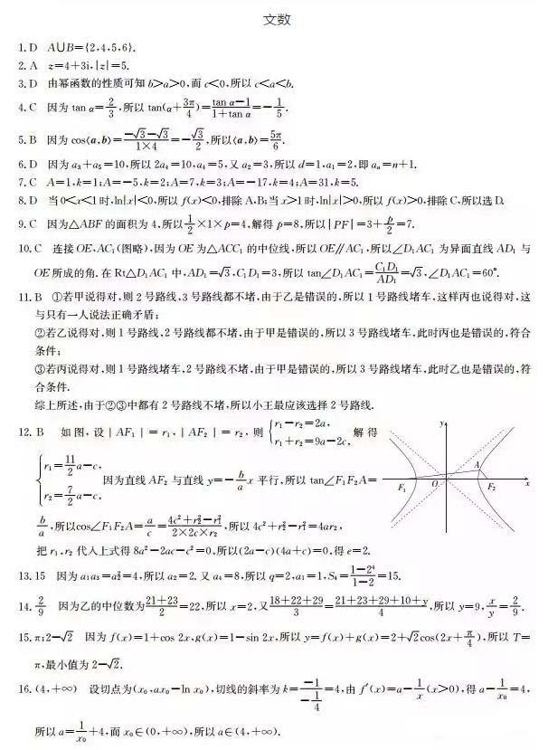 2020广东金太阳10月高三联考语文、文数、理数试题答案解析汇总!
