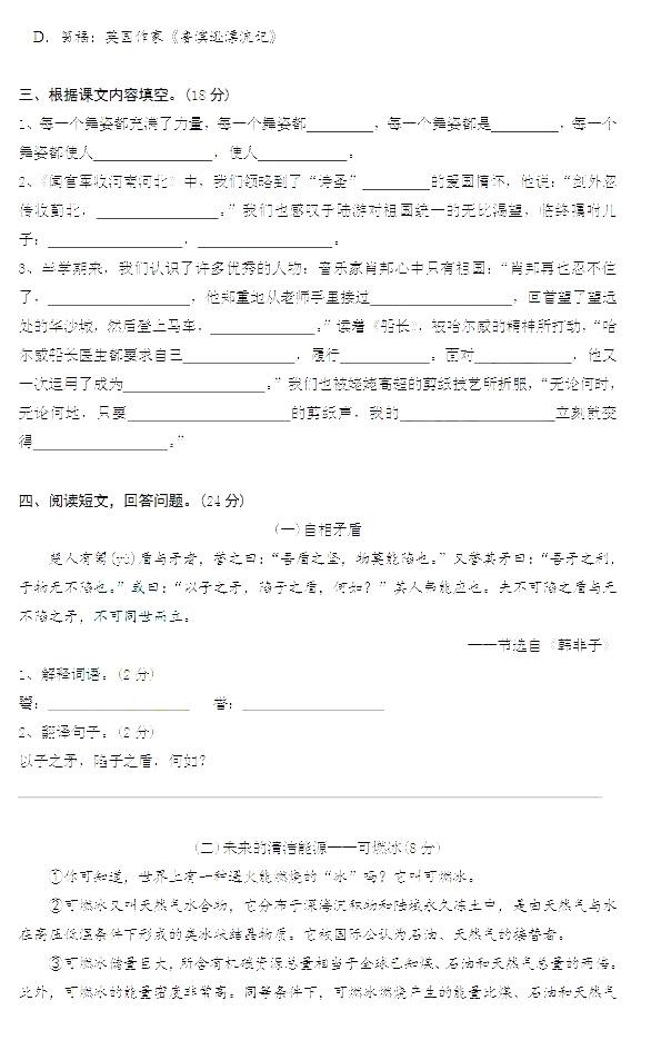 江苏南京天正小学2019-2019年小学六年级上册期中考试语文试卷及答案
