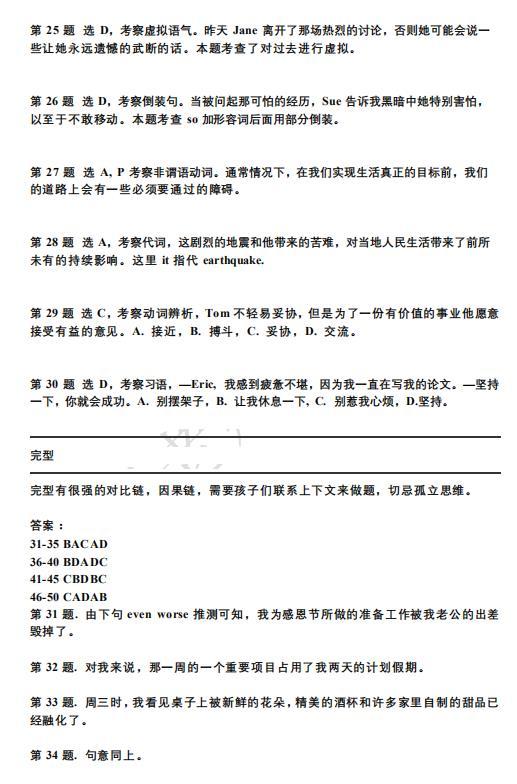 【英语】2019-2020年江苏省苏州市高三上册期中调研试卷及答案
