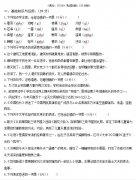 2019-2020年上学期扬州树人学校初一期中考试语文卷子及参考答案