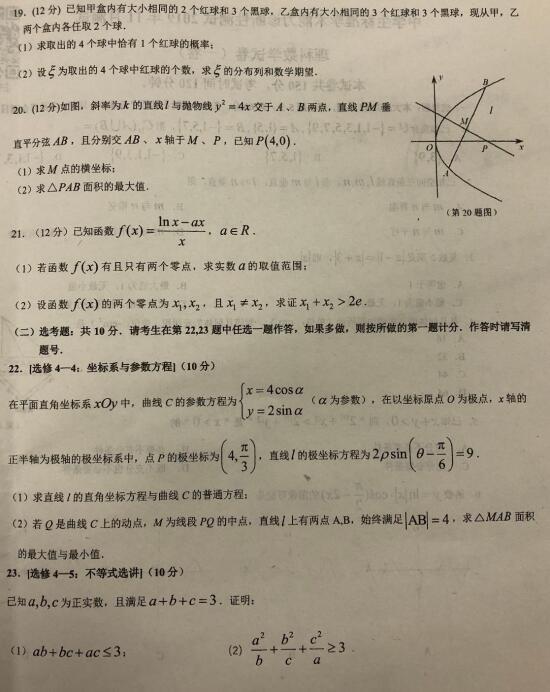 中学生标准学术能力诊断性测试2019年11月高三理科数学试题