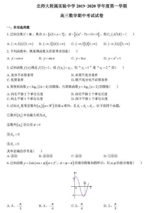北师大附属实验中学2020届高三第一学期期中数学试题
