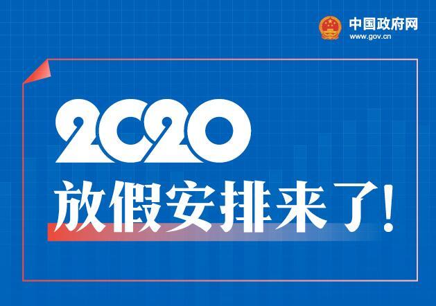 陕西秦学教育中高考辅导,2020年放假安排