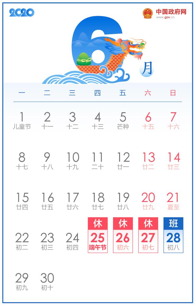 陕西秦学教育中高考辅导丨2020年放假安排,五一休5天,十一休8天!