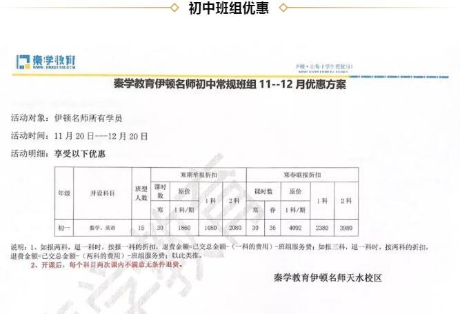 伊顿名师寒假班组报名12月最新优惠政策