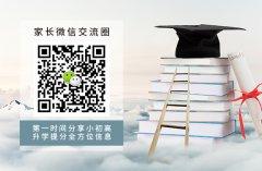 秦学教育高中一对一辅导丨百校联盟包括哪些学校?