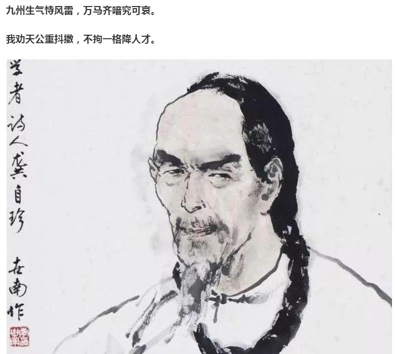 """""""九州生气恃风雷,万马齐喑究可哀""""是什么意思?表现了诗人怎样的期待?"""