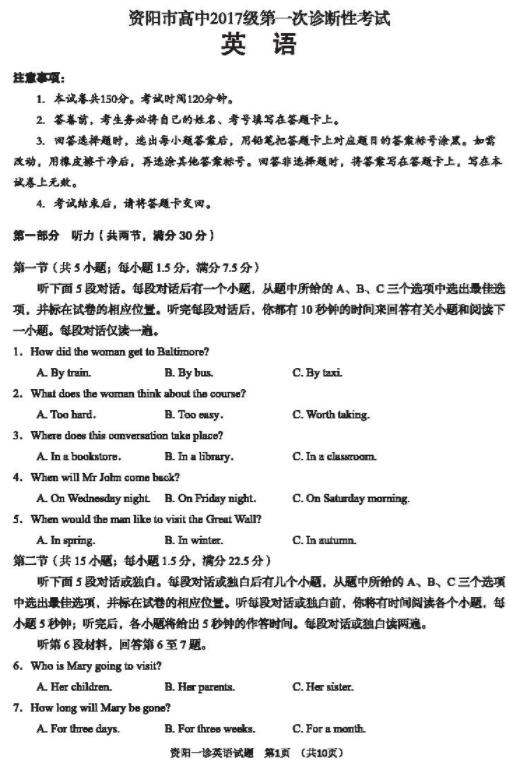 2020四川資陽高三上學期一診英語試題及參考答案分享!