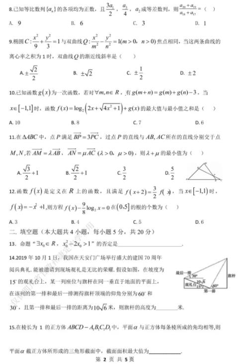 成都七中2019-2020學年度高三期中理科數學試題及答案!
