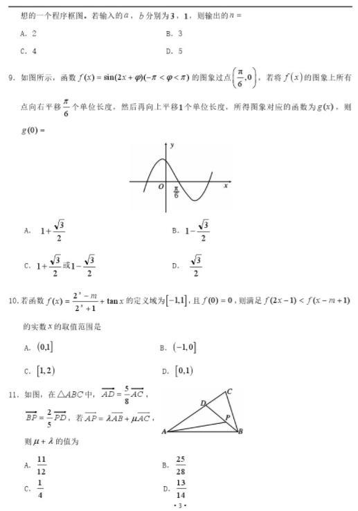 四川遂寧2020屆高三上學期零診文科數學試題及答案!