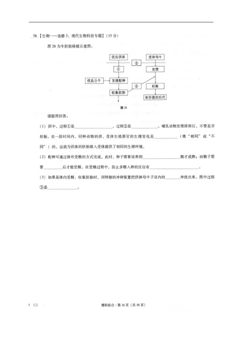 2020云南師范大學附屬中學高三上第三次月考理綜試題分享!