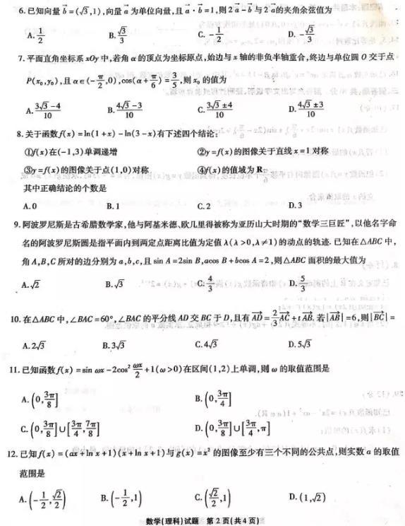 江淮十校高三年級第二次聯考理科數學試題公布!