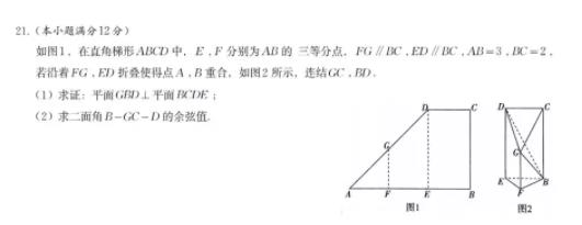 百校聯盟2020屆高三年級(全國卷I)理科數學試題公布!