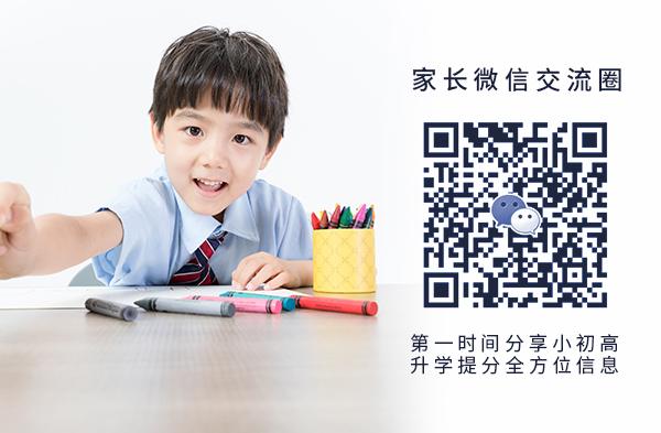 家長如何幫孩子提高成績?秦學教育輔導班課程供你選擇!