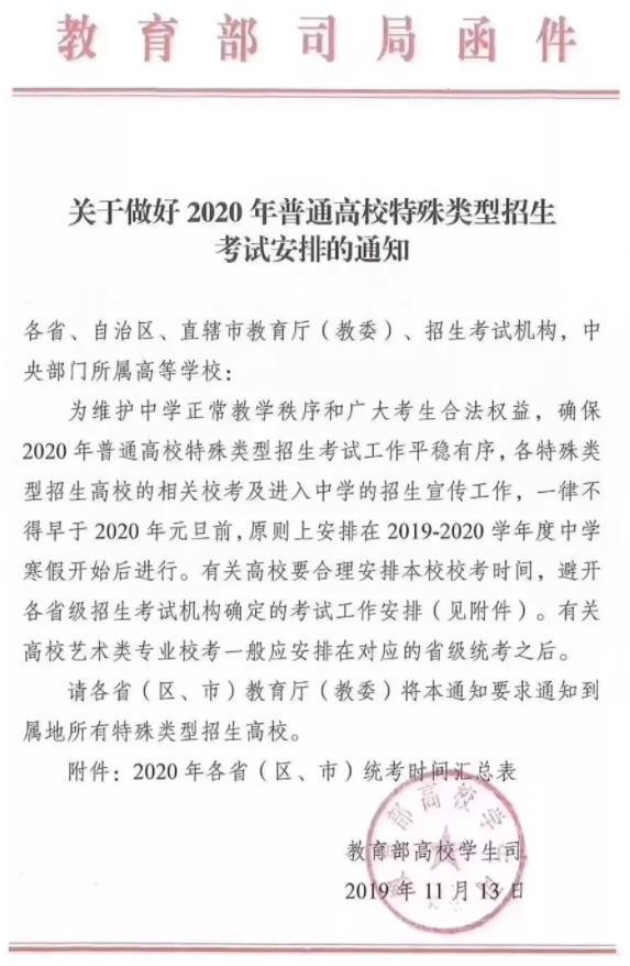 2020藝考教育部最新指示:藝術類高校入中學招生宣傳應在元旦后!