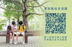 2020清华大学数学英才班招生!备考自主招生考生必看!