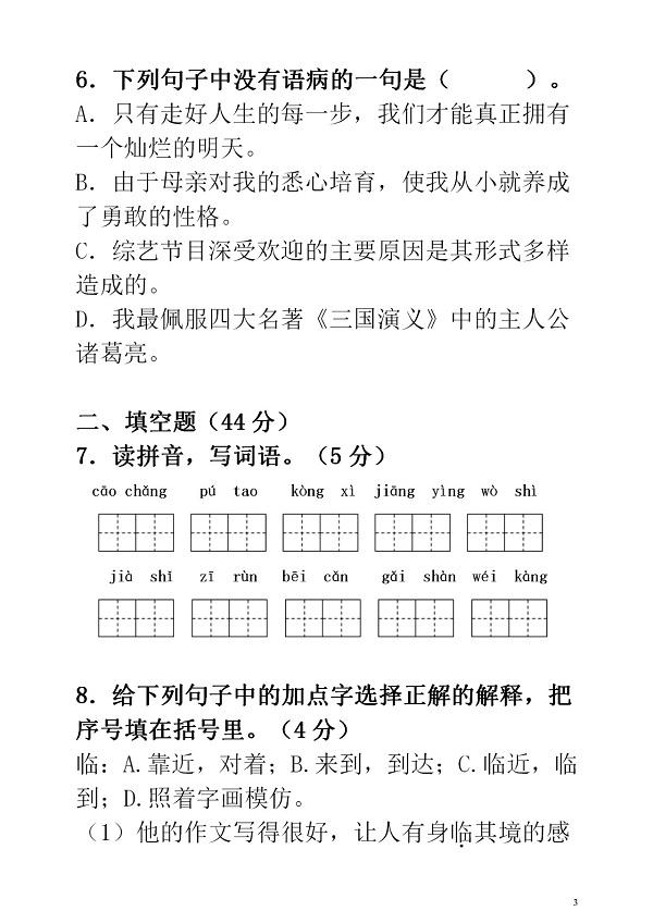 2019-2020年学年部编版四年级语文上册期中测试题,附期中重点!