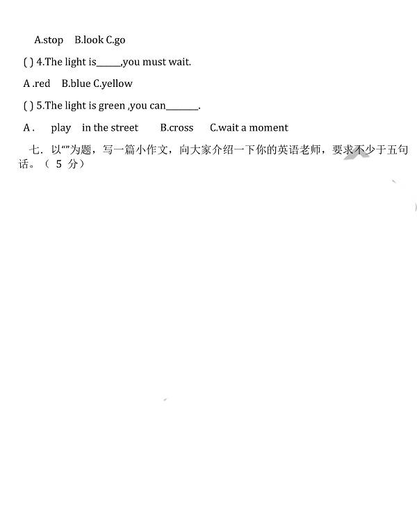 小升初陕旅版英语(上册)期中测试题整理,秦学教育整理!