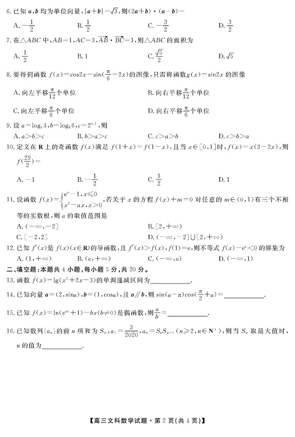 (文科数学)2020届三湘名校教育联盟高三第一次大联考试题,附参考答案